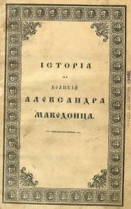 Aleksandur Makenosnski - kniga